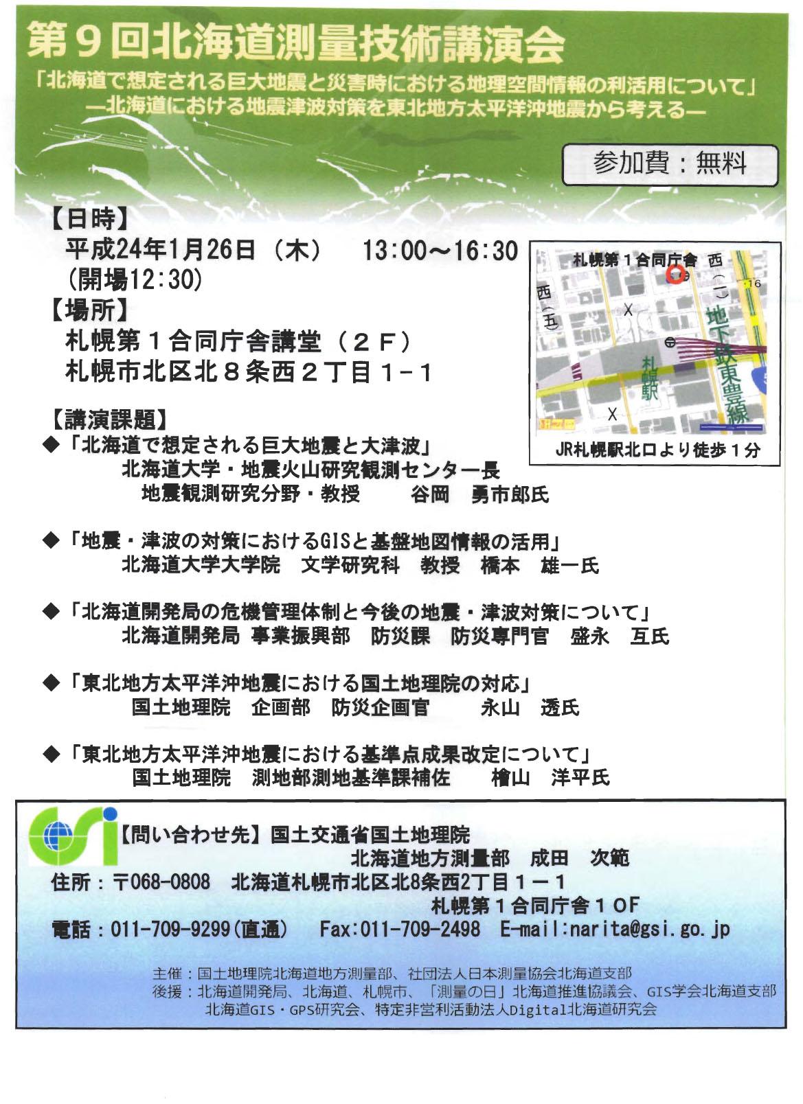 第9回北海道測量技術講演会