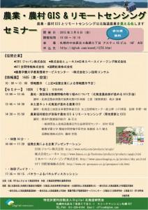 20150227農業・農村GIS&RSセミナーチラシ