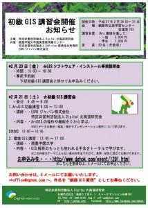 kushiro_tirashi20150123-01