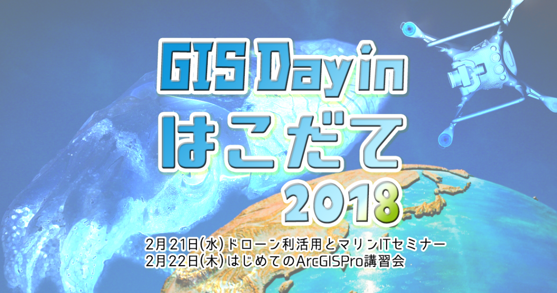 GIS DAY in はこだて 2018のご案内