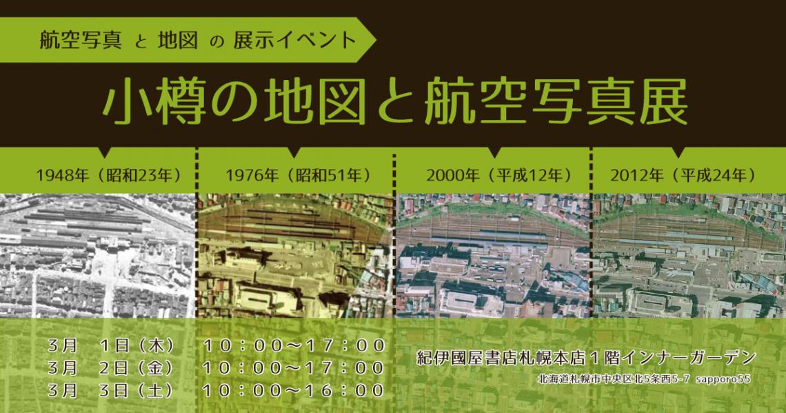 3月1日(木)~3日(土)「 小樽の地図と航空写真展」のご案内