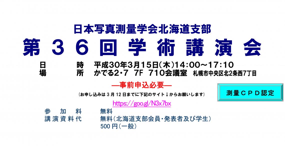 3月15日(木)開催 日本写真測量学会北海道支部 第36回学術講演会のご案内