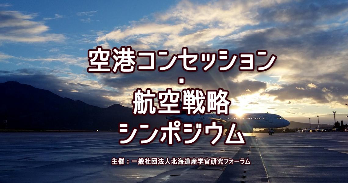 3月28日(水)空港コンセッション・航空戦略シンポジウムのご案内