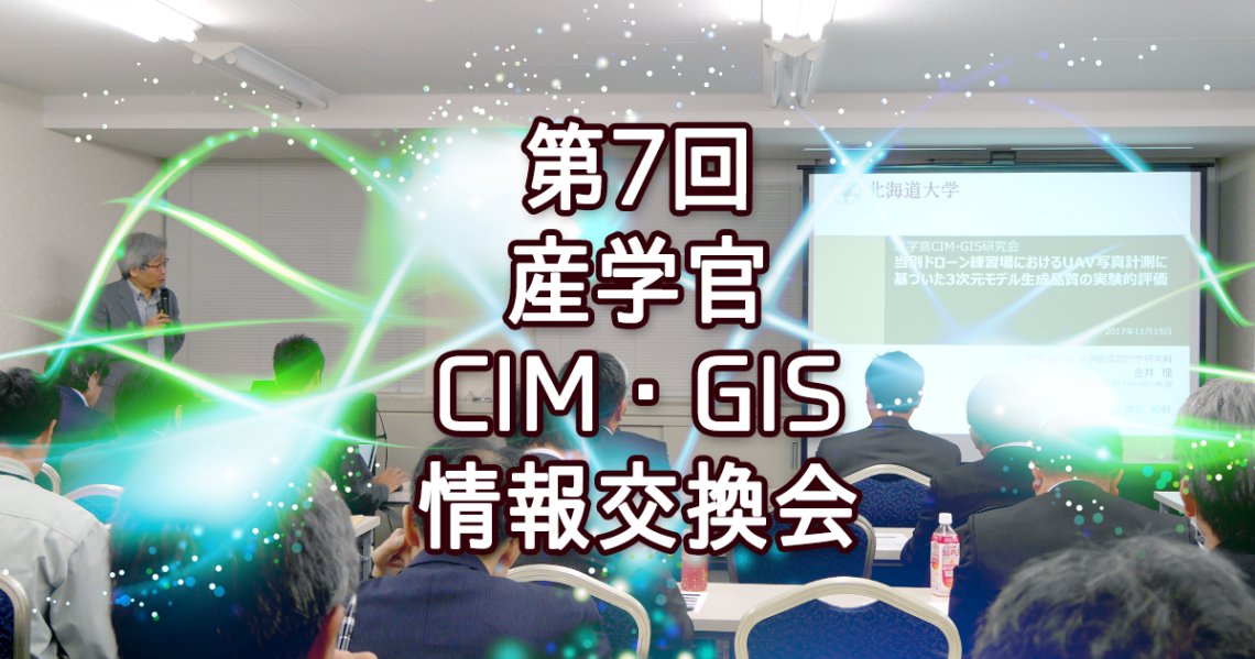第7回産学官CIM・GIS情報交換会3月14日(水)のご案内(会員限定企画)