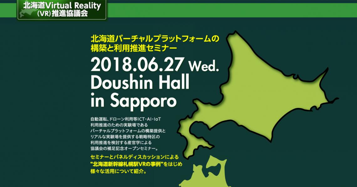 6月27日(水)北海道バーチャルプラットフォームの構築と利用促進セミナー(主催:北海道VR推進協議会準備委員会)のご案内