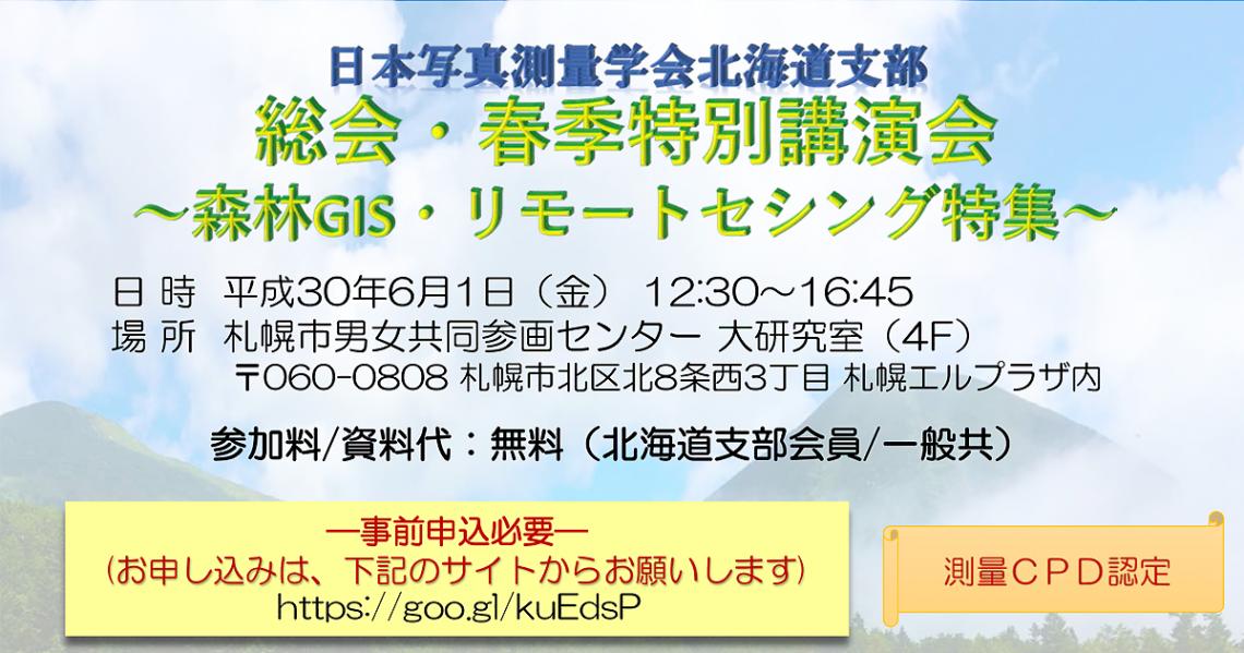 6月1日(金)日本写真測量学会北海道支部 春季特別講演会 【測量CPD対象】のご案内
