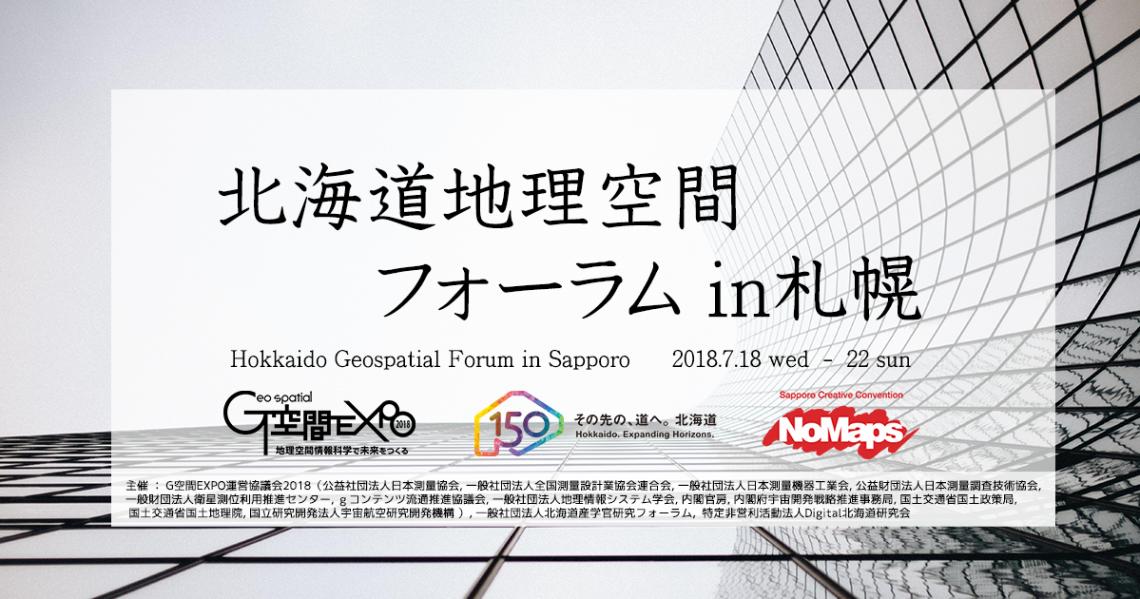 7月18-22日(水-日)「北海道地理空間フォーラムin札幌」のご案内