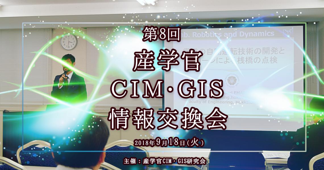 【地震の影響により開催延期します】9月18日(火) 第8回 産学官CIM・GIS情報交換会(会員限定企画)のご案内
