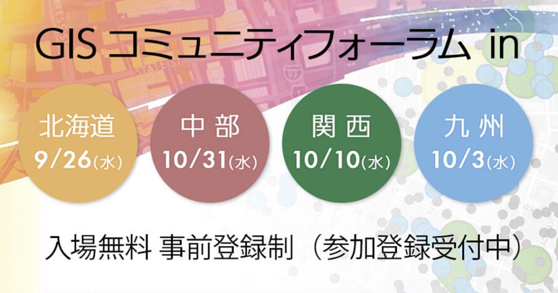 9月26日(水) 第11回 GISコミュニティフォーラム in 北海道のご案内