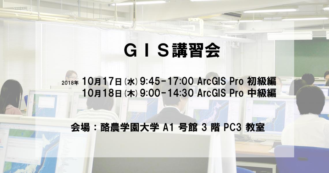 10月17,18日(水,木) GIS講習会開催のご案内