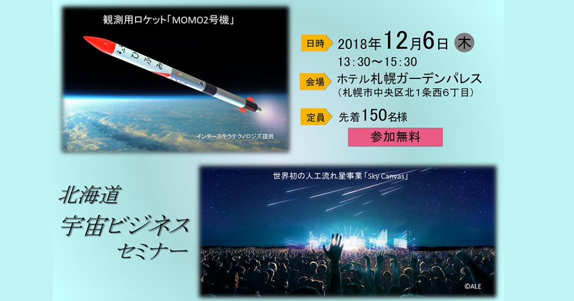 12月6日(木)北海道宇宙ビジネスセミナーのご案内