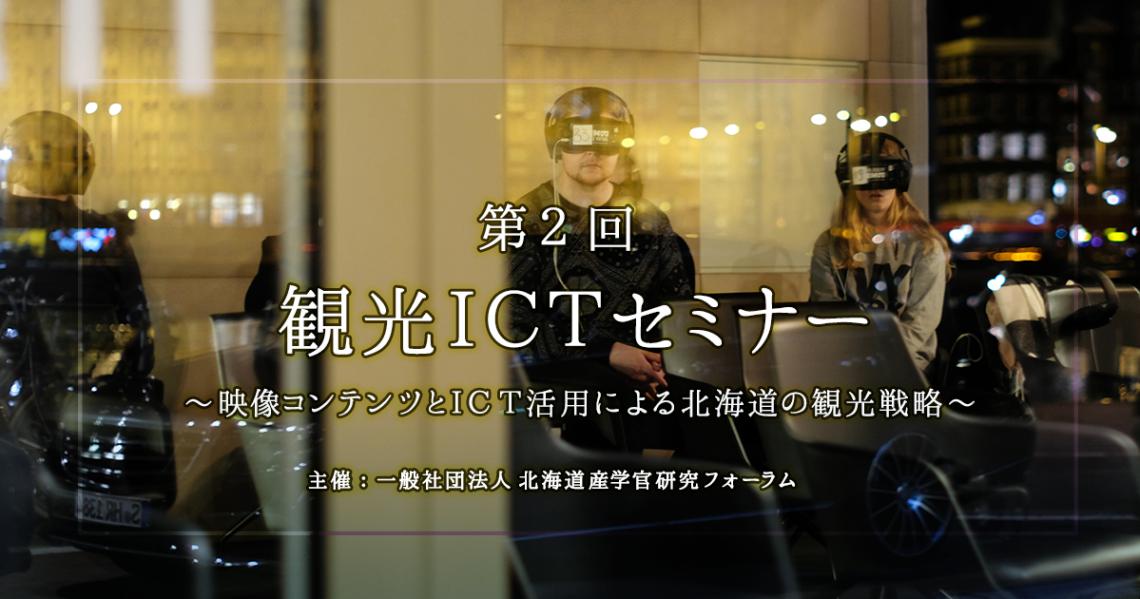 2月7日(木) 第2回 観光ICTセミナー ~映像コンテンツとICT活用による北海道の観光戦略~