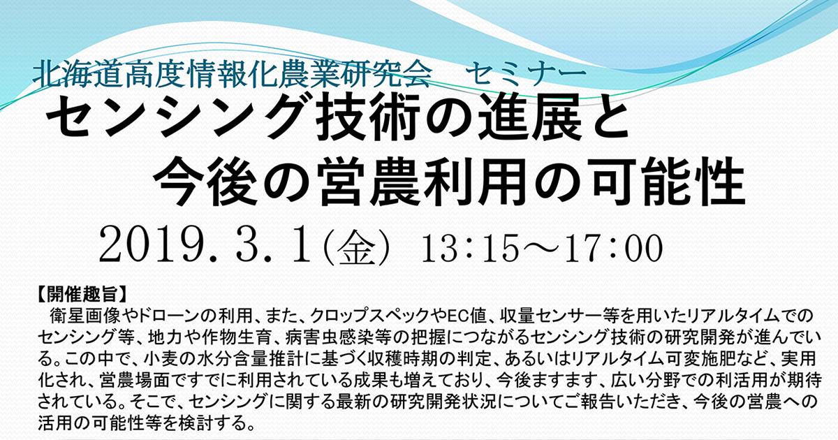 3月1日(金) 「北海道高度情報化農業研究会セミナー センシング技術の ...